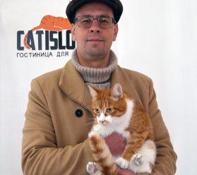Оставить кота на передержку